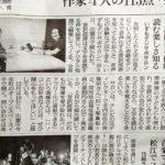 朝日新聞に掲載していただきました