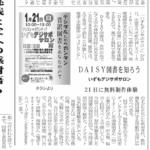 地域の島根日日新聞にも掲載していただきました