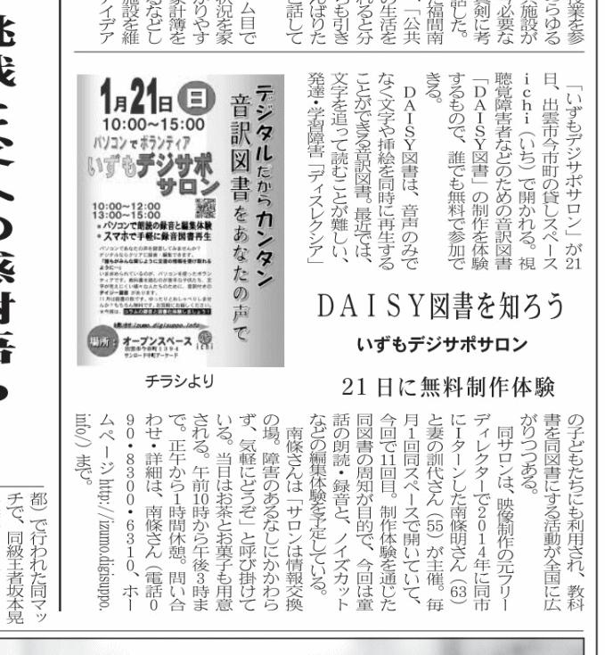 島根日日新聞の記事